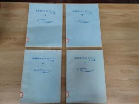 高速液体色谱图像表   (4、7、8、9、11、12、13、17、18) 共9本合售