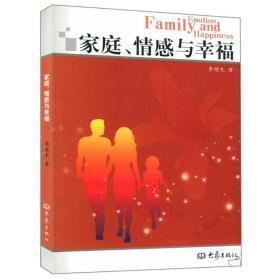 家庭、情感与幸福