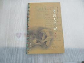 考古人手记(第1辑)