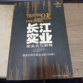 长江实业企业文化解码