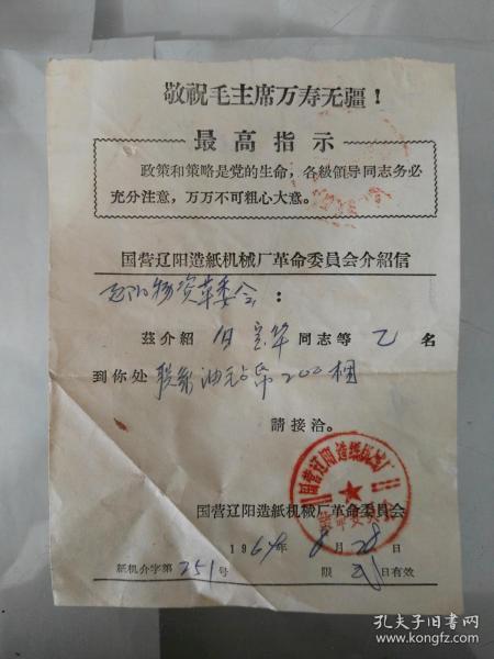带毛主席语录辽阳造纸机械厂革命委员会介绍信