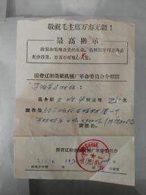 带毛主席语录辽阳造纸机械厂革命委员会介绍信.