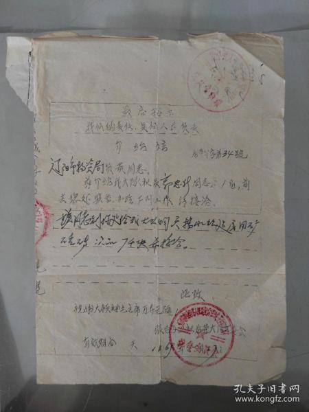 带毛主席语录辽阳市张台子人民公社后营大队革委会介绍信