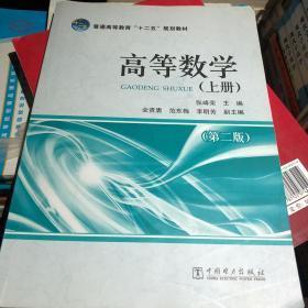 """普通高等教育""""十二五""""规划教材:高等数学(上册)(第二版)张峰荣"""