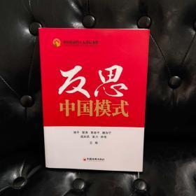 反思中国模式 谢平