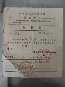 带毛主席语录辽阳市师范学校革命委员会介绍信