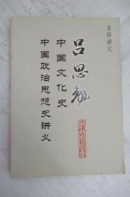 吕思勉中国文化史中国政治思想史讲义