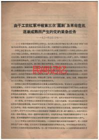 """由于工农红军冲破第三次""""围剿""""及革命危机逐渐成熟而产生的党的紧急任务  一九三一年九月二十日"""