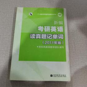 全国考研辅导班教材系列:新编考研英语读真题记单词(2011年版)