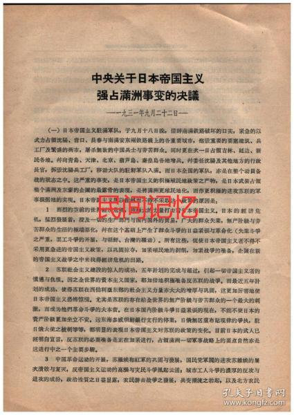 中央关于日本帝国主义抢占满洲事变的决议  一九三一年九月二十二日