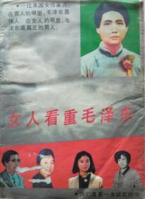《女人看重毛泽东》