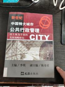 新世纪中国特大城市公共行政管理:以上海为个案的发展战略研究