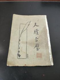 民国23年《尺牍合壁》厚一册,卷三四,品如图