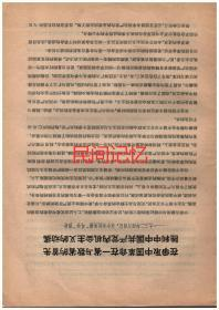 """在争取中国革命在一省与数省的首先胜利中中国共产党内机会主义的动摇 一九三二年四月四日,在中央机关报""""斗争""""发表"""