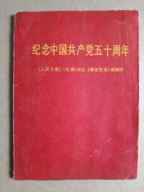 纪念中国共产党五十周年(64开本,扉页伟大领袖毛主席和他的亲密战友林彪副主席,毛主席语录完整,1971年出版印刷)