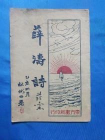 民国二十四年《薛涛诗》上海东方书局