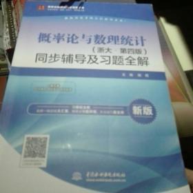 概率论与数理统计(浙大·第四版新版)同步辅导及习题全解/