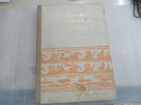 1949---1980中国古典文学研究论文索引