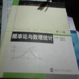 """""""十二五""""高等院校公共数学规划教材/概率论与数理统计(第二版)李其琛"""