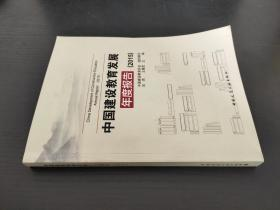 中國建設教育發展年度報告 (2015)