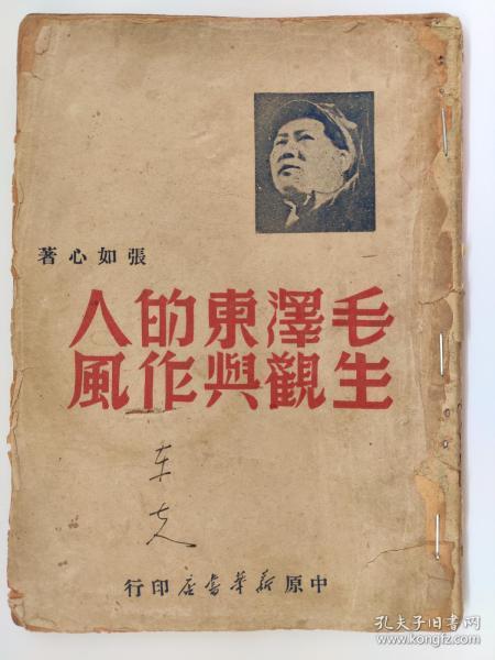 《毛泽东的人生观与作风》