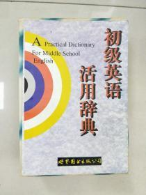 EI2019470 初级英语活用辞典