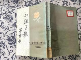 小说月报第20卷(10—12)