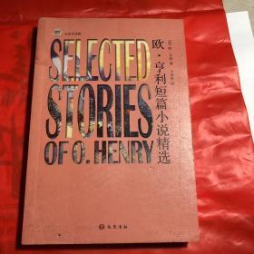 琥珀经典文丛: 欧·亨利短篇小说精选