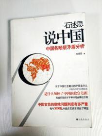 EI2021373 石述思说中国  中国各阶段矛盾分析(一版一印)