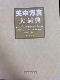 关中方言大词典(全新加厚版)