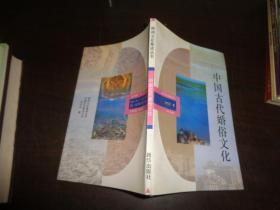 中国古代婚俗文化