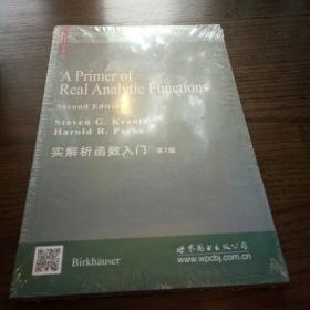 实解析函数入门(第2版)