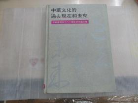 中华文化的过去现在和未来中华书局成立八十周年纪念论文集