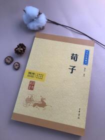 中华经典藏书:荀子(升级版) /安小兰