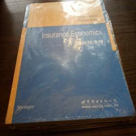 保险经济学