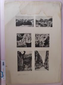民国 珂罗版精印《中国历史参考图谱》第一辑(上古二)