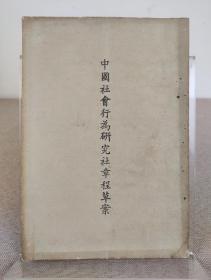 孔网孤本《中国社会行为研究社章程草案》罕见