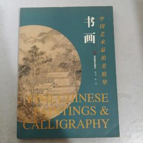 中国艺术品拍卖精华.书画