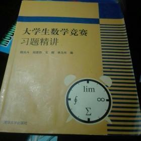 大学生数学竞赛习题精讲 陈兆斗