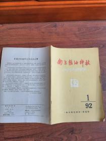南京粮油科技1992年第1期