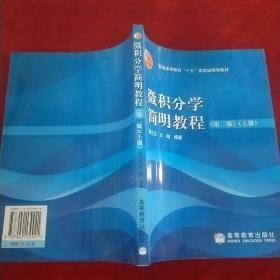 微积分学简明教程.上册