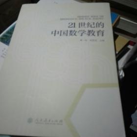 21世纪的中国数学教育 曹一鸣