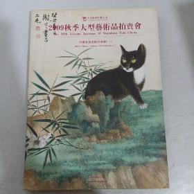 2009秋季大型艺术品拍卖会 中国书画近现代专场(一)