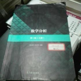 数学分析(第3版)(上册)陈纪修