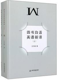四书白话英语新译