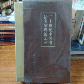 二十世纪中国书法名家理论艺丛(套装共7册)