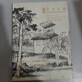 北京百衲2015年春季拍卖会 一觞一咏--文人书画专场