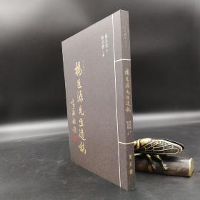 台湾万卷楼版 杨巨源 著;杨君潜主编《楊巨源先生遺稿》