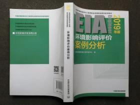 环境影响评价案例分析(2019年版)