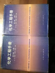 化学工程手册(上下)